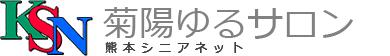 KSN 菊陽ゆるサロン